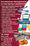 Упаковочное оборудование: профилактическое сервисное обслуживание