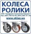 КОЛЕСА, жаростойкие, купить, для, хлебопекарного, кондитерского, чугун, фенол, алюминий, Киев, Львов