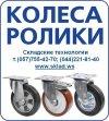 Колеса, ролики, купить, для, тележек, контейнеров, Киев, Харьков, Полтава, Львов, вся, Украина.